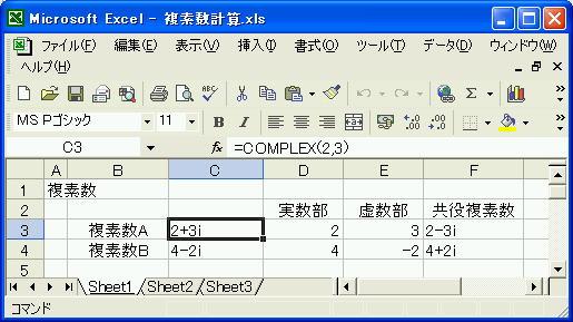 エクセルを用いた虚数 複素数計算